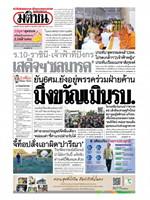 หนังสือพิมพ์มติชน วันจันทร์ที่ 9 ธันวาคม พ.ศ. 2562
