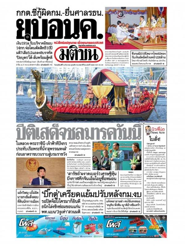 หนังสือพิมพ์มติชน วันพฤหัสบดีที่ 12 ธันวาคม พ.ศ. 2562