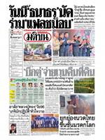 หนังสือพิมพ์มติชน วันเสาร์ที่ 14 ธันวาคม พ.ศ. 2562