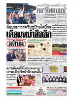 หนังสือพิมพ์มติชน วันอาทิตย์ที่ 15 ธันวาคม พ.ศ. 2562