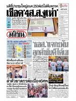 หนังสือพิมพ์มติชน วันอังคารที่ 17 ธันวาคม พ.ศ. 2562