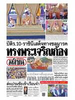 หนังสือพิมพ์มติชน วันศุกร์ที่ 13 ธันวาคม พ.ศ. 2562