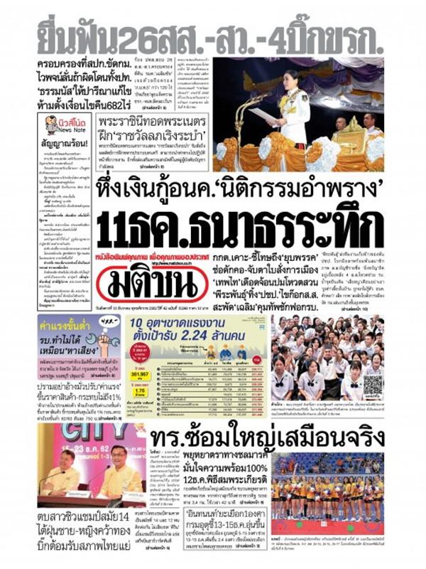 หนังสือพิมพ์มติชน วันอังคารที่ 10 ธันวาคม พ.ศ. 2562