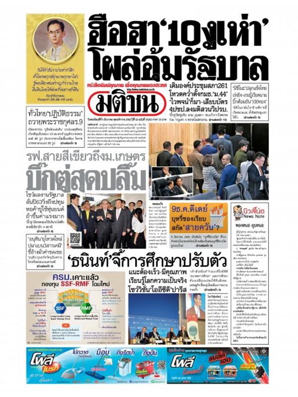 หนังสือพิมพ์มติชน วันพฤหัสบดีที่ 5 ธันวาคม พ.ศ. 2562