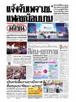 หนังสือพิมพ์มติชน วันจันทร์ที่ 16 ธันวาคม พ.ศ. 2562