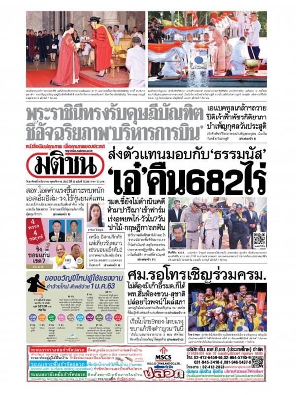 หนังสือพิมพ์มติชน วันอาทิตย์ที่ 8 ธันวาคม พ.ศ. 2562