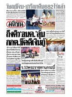 หนังสือพิมพ์มติชน วันพุธที่ 11 ธันวาคม พ.ศ. 2562