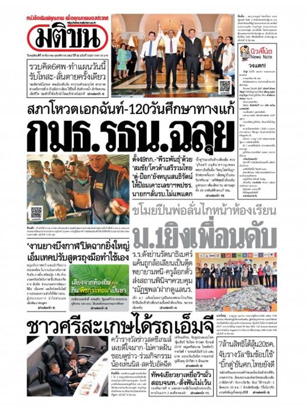 หนังสือพิมพ์มติชน วันพฤหัสบดีที่ 19 ธันวาคม พ.ศ. 2562