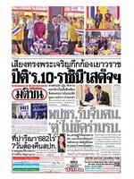 หนังสือพิมพ์มติชน วันเสาร์ที่ 7 ธันวาคม พ.ศ. 2562