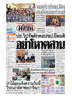 หนังสือพิมพ์มติชน วันจันทร์ที่ 2 ธันวาคม พ.ศ. 2562