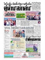 หนังสือพิมพ์มติชน วันพุธที่ 4 ธันวาคม พ.ศ. 2562
