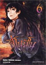 ฟิโนมีโน เล่ม 6 มิทสึรุกิ โยอิชิผู้ไม่ยิ้ม (เล่มจบ)