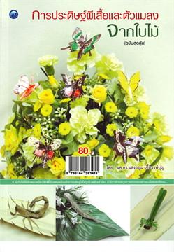 การประดิษฐ์ผีเสื้อและตัวแมลงจากใบไม้ ฉบับสุดคุ้ม