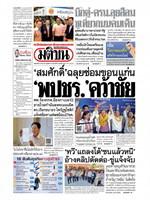 หนังสือพิมพ์มติชน วันจันทร์ที่ 23 ธันวาคม พ.ศ. 2562