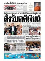 หนังสือพิมพ์มติชน วันพฤหัสบดีที่ 26 ธันวาคม พ.ศ. 2562