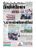 หนังสือพิมพ์มติชน วันพุธที่ 25 ธันวาคม พ.ศ. 2562