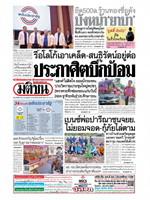 หนังสือพิมพ์มติชน วันอาทิตย์ที่ 22 ธันวาคม พ.ศ. 2562