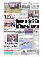 หนังสือพิมพ์มติชน วันเสาร์ที่ 21 ธันวาคม พ.ศ. 2562