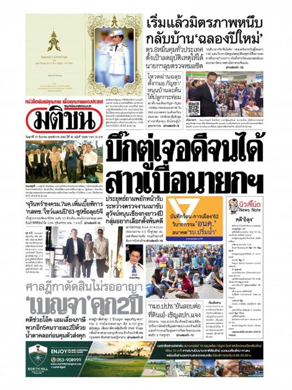 หนังสือพิมพ์มติชน วันศุกร์ที่ 27 ธันวาคม พ.ศ. 2562