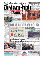 หนังสือพิมพ์มติชน วันอังคารที่ 24 ธันวาคม พ.ศ. 2562