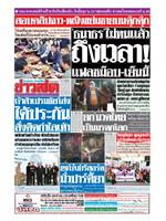 หนังสือพิมพ์ข่าวสด วันเสาร์ที่ 14 ธันวาคม พ.ศ. 2562