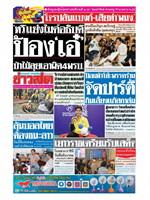 หนังสือพิมพ์ข่าวสด วันอังคารที่ 3 ธันวาคม พ.ศ. 2562