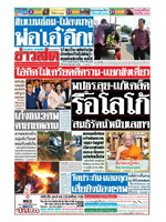 หนังสือพิมพ์ข่าวสด วันอาทิตย์ที่ 22 ธันวาคม พ.ศ. 2562