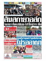 หนังสือพิมพ์ข่าวสด วันอาทิตย์ที่ 15 ธันวาคม พ.ศ. 2562