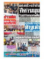 หนังสือพิมพ์ข่าวสด วันพฤหัสบดีที่ 19 ธันวาคม พ.ศ. 2562