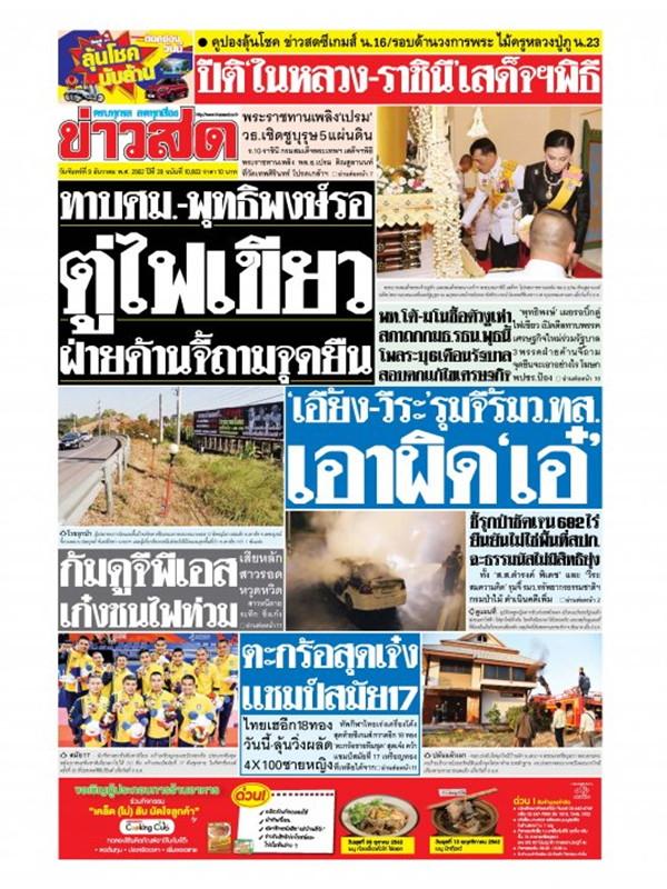 หนังสือพิมพ์ข่าวสด วันจันทร์ที่ 9 ธันวาคม พ.ศ. 2562