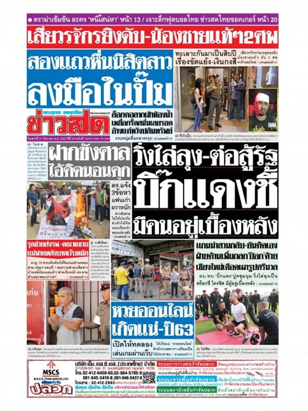 หนังสือพิมพ์ข่าวสด วันเสาร์ที่ 21 ธันวาคม พ.ศ. 2562