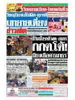 หนังสือพิมพ์ข่าวสด วันพุธที่ 11 ธันวาคม พ.ศ. 2562