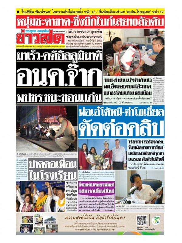 หนังสือพิมพ์ข่าวสด วันจันทร์ที่ 23 ธันวาคม พ.ศ. 2562