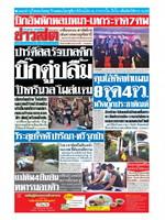หนังสือพิมพ์ข่าวสด วันศุกร์ที่ 20 ธันวาคม พ.ศ. 2562