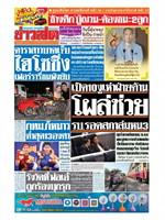 หนังสือพิมพ์ข่าวสด วันพฤหัสบดีที่ 5 ธันวาคม พ.ศ. 2562