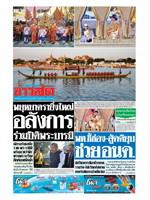 หนังสือพิมพ์ข่าวสด วันศุกร์ที่ 13 ธันวาคม พ.ศ. 2562