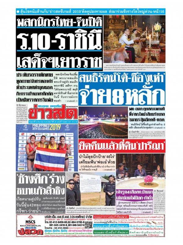 หนังสือพิมพ์ข่าวสด วันศุกร์ที่ 6 ธันวาคม พ.ศ. 2562