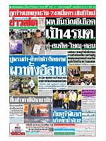 หนังสือพิมพ์ข่าวสด วันพุธที่ 18 ธันวาคม พ.ศ. 2562