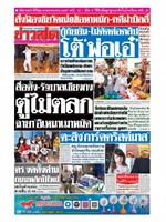หนังสือพิมพ์ข่าวสด วันอังคารที่ 24 ธันวาคม พ.ศ. 2562