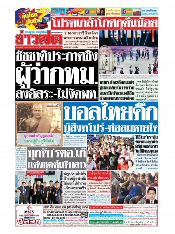 หนังสือพิมพ์ข่าวสด วันอาทิตย์ที่ 1 ธันวาคม พ.ศ. 2562