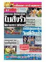หนังสือพิมพ์ข่าวสด วันอังคารที่ 10 ธันวาคม พ.ศ. 2562