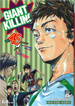 GIANT KILLING เล่ม 45