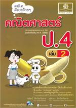 คณิตคิดกล้วยๆ คณิตศาสตร์ ป.4 เล่ม 2