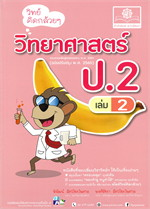วิทย์คิดกล้วยๆ วิทยาศาสตร์ ป.2 เล่ม 2
