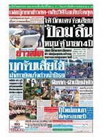 หนังสือพิมพ์ข่าวสด วันพุธที่ 25 ธันวาคม พ.ศ. 2562