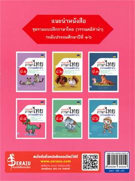 รวมแบบฝึกภาษาไทย ป.4 (วรรณคดีลำนำ)