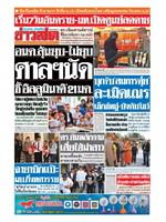 หนังสือพิมพ์ข่าวสด วันพฤหัสบดีที่ 26 ธันวาคม พ.ศ. 2562