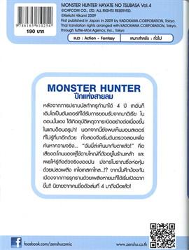 MONSTER HUNTER เล่ม 4 ภาค ปีกแห่งสายลม (นิยาย)