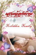 เสพต้องห้าม Forbidden Family