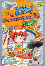 KITTY CANDY GIRLS เล่ม 19 ทำอาหารอร่อยเองได้ง่ายจัง